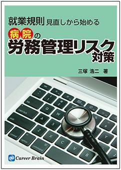 就業規則見直しから始める病院の労務管理リスク対策