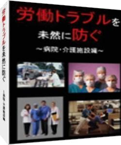 【特別DVD】労働トラブルを未然に防ぐ~病院・介護施設編~